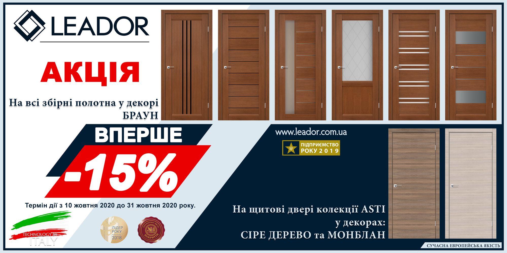 АКЦІЯ   - 15% знижка на дверні полотна*